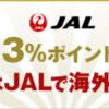 JAL国際線 ハピタスにて3%ポイントバック 還元率トップに躍り出る