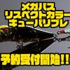 【Megabass】光沢のあるブラックベースのカラー「メガバスリスペクトカラー キューバリブレ」発売!