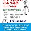 7月5日~7月6日 『いやな気分よ、さようなら』を読み始める