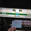 私とクリスマスと東北本線①〜2015冬札幌旅行記〜
