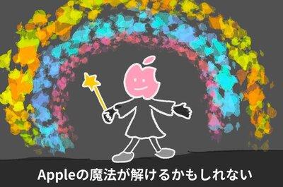 愛していたAppleの熱が冷めて、大嫌いだったWindowsに恋するかもしれない