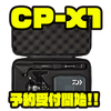 【DAIWA】タックル、ケースを収納出来るソフトハードケース付きのオールインワンセット「CP-X1」通販予約受付開始!