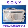 SONY手回し式充電ラジオの使い方を詳しく解説!
