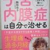 コロナウイルス騒動と駒形依子先生の「膣トレ」