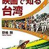 普通のサラリーマンがおススメする台湾という国の本3冊