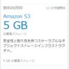 Git LFS サーバーを Amazon S3 に立ててみた
