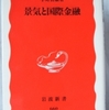 小野善康「景気と国際金融」(岩波新書)