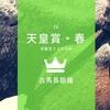 天皇賞・春(2020) 過去の人気薄の好走馬から今年の注目馬(2桁人気)をチェック!ーー展望