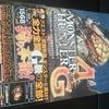 【MH4G】本日、1/24にファミ通の攻略本「モンスターハンター4G 公式ガイドブック」が発売!載っている情報と攻略本を読んだ感想