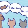 1分で覚える「Me too」「Me three」の意味と使い方