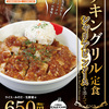 【チキングリル定食】松屋 新商品レビュー【シャリアピンソースを添えて】