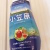 入浴剤🍍小笠原パッションフルーツ🥭とは❓❗️