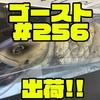 【DRT】多連結ジャイアントベイト「ゴースト 256」出荷!