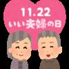 ナダルが年上女性と結婚!「いい夫婦の日」に婚姻届け提出!