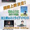 2018年7月20日 劇ドラ!第2回『LOVEゼミコン前奏曲(プレリュード)』&『風のように(ちばてつや原作)』同時上映イベント開催!