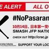 【2018/10/14】 #NoPasaran1014 #1014日本第一党をアレする全国一斉行動 #1014日本第一党をアレする