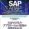 「SAP ABAPプログラミング入門」が発売されました