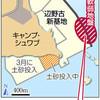 <税を追う>辺野古埋め立て 軟弱地盤に杭6万本 防衛省検討 - 東京新聞(2019年2月2日)