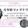 【出展者紹介】らびおファクトリー