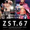 26日、ZST大会。佐野哲也vs平信一がメインイベント
