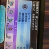 サンムーンシーズン1 中盤使用構築 (最高2004)