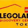 日記 レゴランド ディスカバリー センター 東京に行ってきました