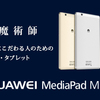HUAWEI、「MediaPad M3 (Wi-Fiモデル)」にタッチ画面の最適化を含むアップデート開始