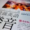 脱力が発音改善のカギ!『ニューヨーク発 最強発音メソッド』で脱日本語英語を目指す。