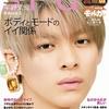 SPUR(シュプール)2021年9月号の表紙は平野紫耀さん!
