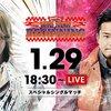 1.29 新日本プロレス NEW BEGINNING 後楽園大会 ツイート解析