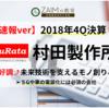 村田製作所 18年好調!未来技術を支えるモノ創りとは?5Gや車の電装化には必須の会社(2019年3月期決算)