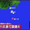 地震速報!八丈島近海マグニチュードM5.5