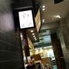 【永田町】日の陣 エチカフィット永田町店 駅構内フードコート
