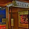 No:026【愛知県】生ける廃墟「新今池ビル」!その地下は立ち止まり厳禁の不気味空間!!