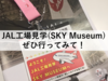 JAL工場見学(SKY Museum)はぜひ行ってみて!