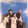 「小説 心が叫びたがってるんだ。」著/豊田美加 原作/超平和バスターズ