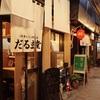 北九州市 小倉北区 : 鳥町食道街〜黄金市場