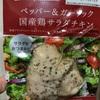 ファミリーマート  国産鶏のサラダチキン(ペッパー&ガーリック)食べてみました