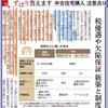 日本経済新聞「中古住宅購入 注意点」