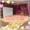 【調布市】NICOPA&nico ground クロスガーデン調布に行ってきた!