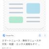 2018/09/03 クーポンアプリ使ってる?