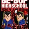 高校与太郎哀歌