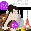 大江戸たくどら日記~東京タクシードライバーのブログ~