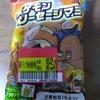 値引き 【第一パン ポケモンソーセージマヨ】
