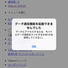 iPhoneでLINEモバイルsimを使ったらモバイルデータ通信が出来なくなった!①