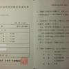 結果通知書【電気通信主任技術者試験】