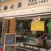 【2017 台南&台北】蘇杭點心店 (民生店)で最後の小籠包を味わう!