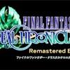 【FFCC】PS4で『ファイナルファンタジー・クリスタルクロニクル リマスター』が、2019年に発売決定!!