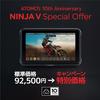 ATOMOS Ninja Vがキャンペーンで安くなる! というか既に安くなってる...(個人的NINJA Vショックその1)