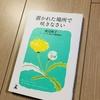 『置かれた場所で咲きなさい』を読み直して考えたこと